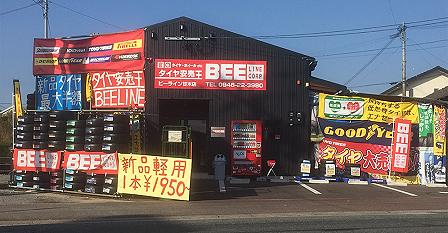 タイヤ安売王 BEELINE 甘木店