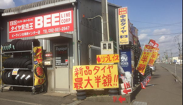 タイヤ安売王 BEELINE 太宰府インター店